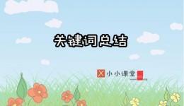 石家庄SEO关键词技巧总结小小课堂SEO培训教程